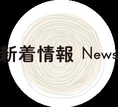 新着情報 News